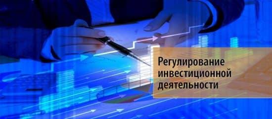 Регулирование инвестиционной деятельности