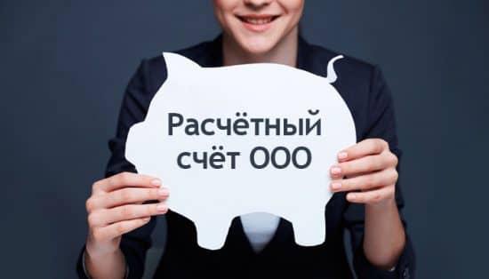 Изображение - Расчетный счет для ооо otkrytie-raschetnogo-scheta-dlya-ooo