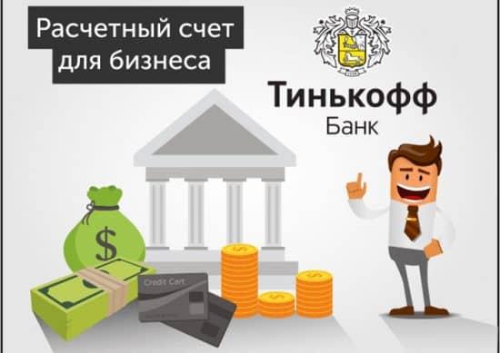 Подробно о том как открыть расчетный счет для ИП в Тинькофф банке