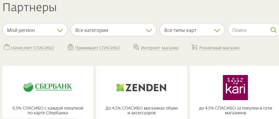 Партнёры Сбербанка