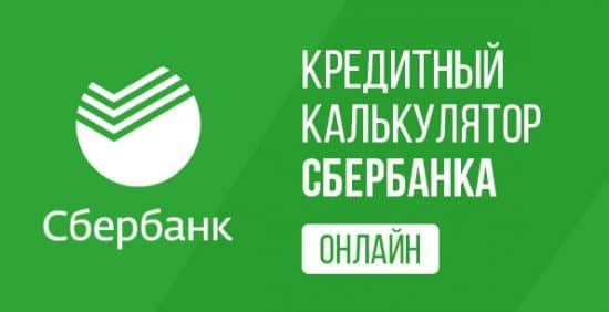 Сбербанк кредит наличными онлайн калькулятор взять кредит в кооперативе в москве