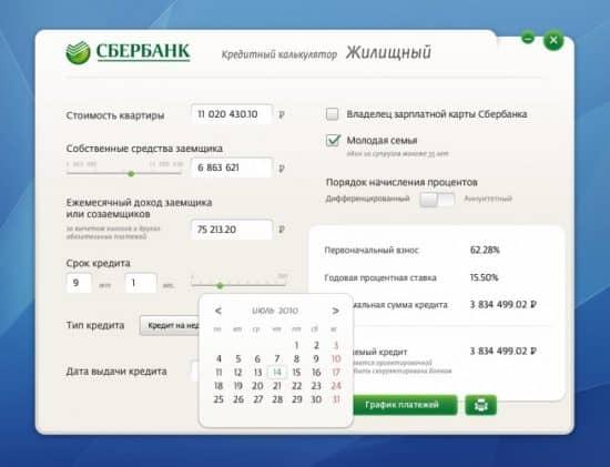 Онлайн калькулятор сбербанк кредит где можно получить кредит без прописки