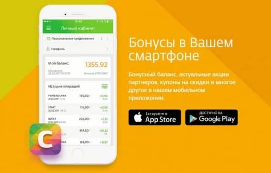 Узнать Спасибо в мобильном банке