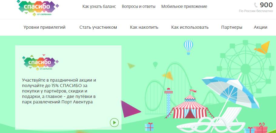 Сайт программы Спасибо от Сбербанка