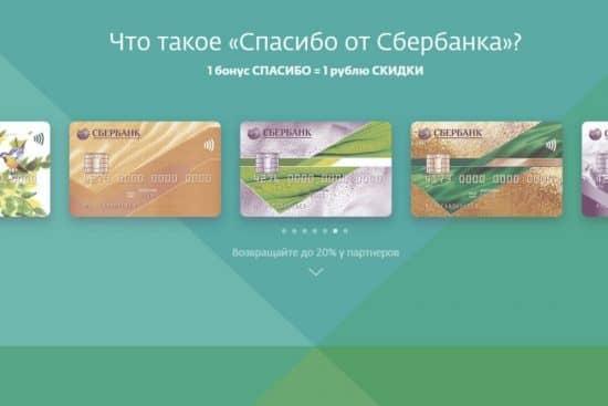 Кратко о бонусах Сбербанка и их получении
