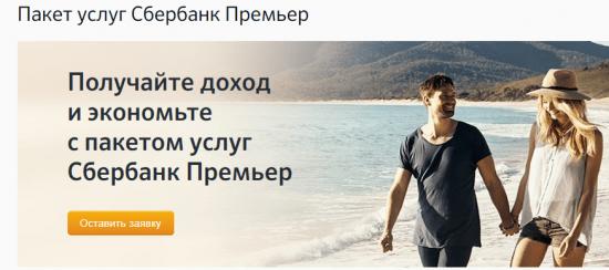 Премиальный пакет Сбербанка
