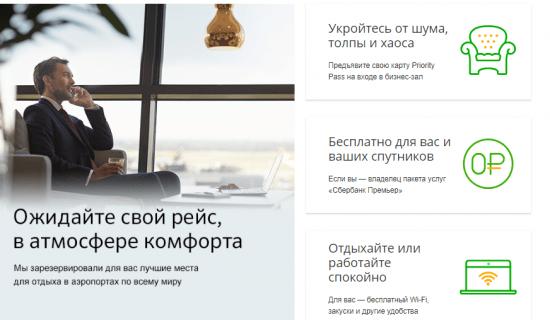 Priority Pass: пакет услуг Премьер от Сбербанка для путешественников