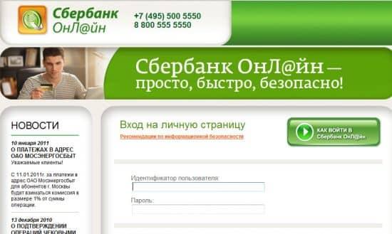 Отказ от мобильного сервиса в Сбербанке Онлайн