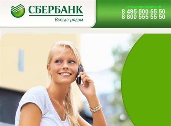 Отказ от мобильного сервиса по телефону