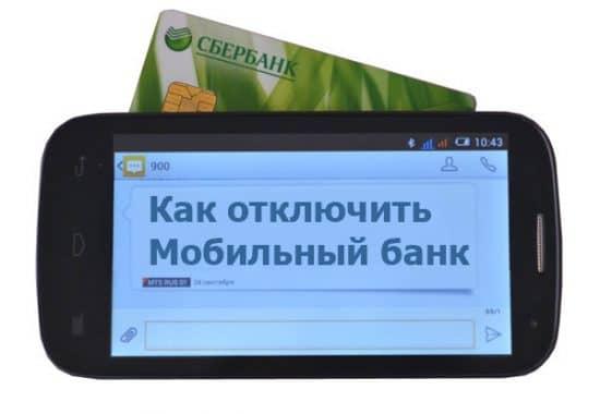 Отключить мобильный банк Сбербанка от карты