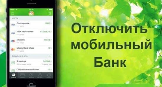 Как отвязать мобильный банк от своего телефона