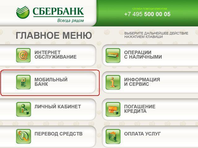 Блокировка мобильного банкинга в меню банкомата