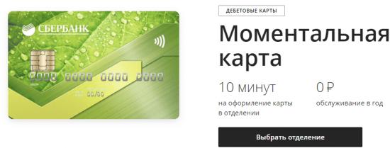 Кредитная карта 20 лет оформить сбербанк