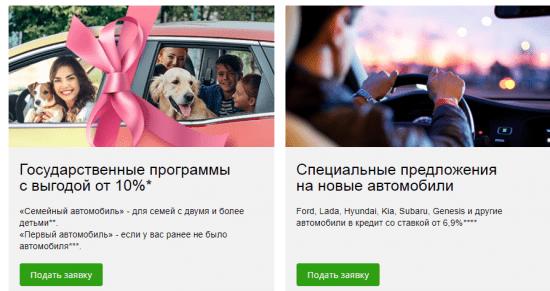 Льготные кредиты для покупки авто