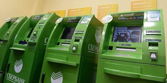 Какие суммы можно снимать в банкомате Сбербанка