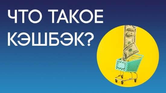 Что такое кэшбэк на банковской карте Сбербанка