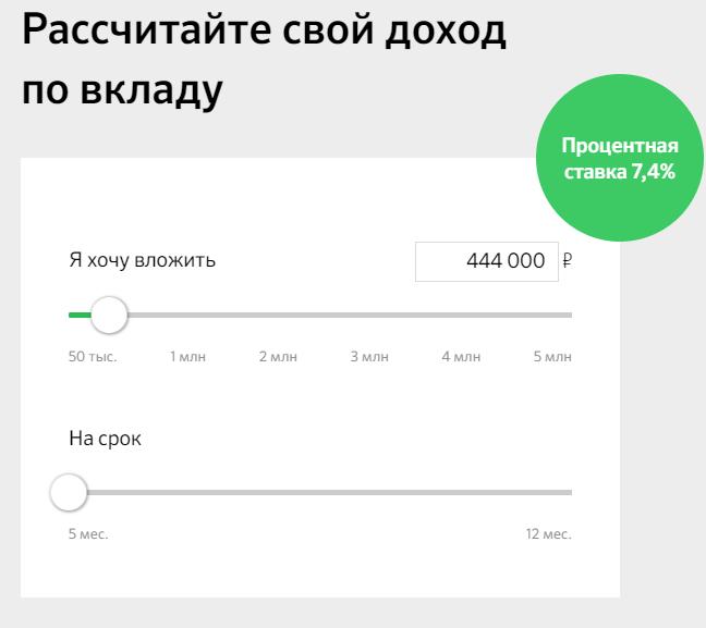 Калькулятор расчёта вклада без паспорта