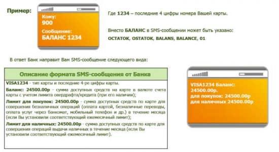 Узнать остаток карты по СМС