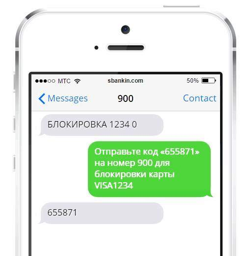 Блокировка карт Сбербанка по телефону