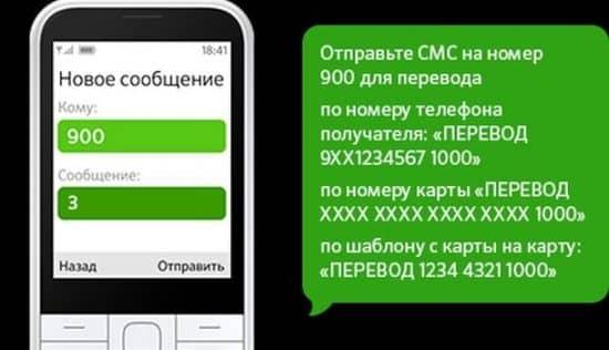 как перевести деньги с карты сбербанка на карту сбербанка по номеру телефона получателя