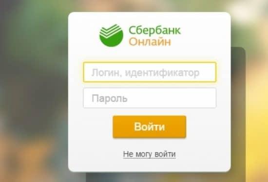 Сбербанк Онлайн для карт