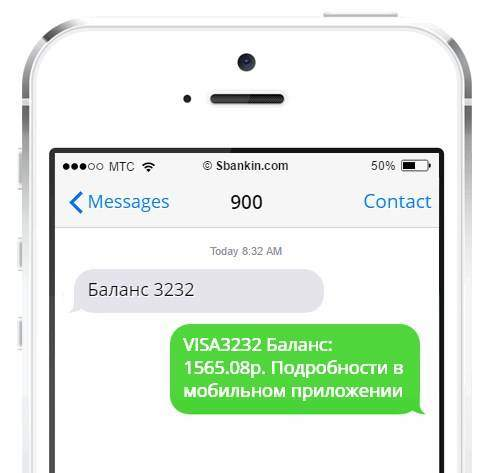 Просмотр счёта карты Сбербанка по СМС