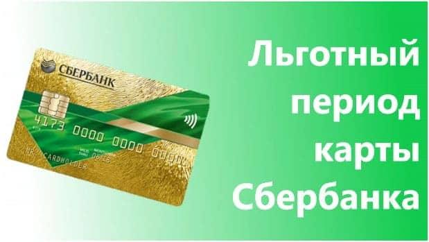 Льготный период кредитной карты в Сбербанке