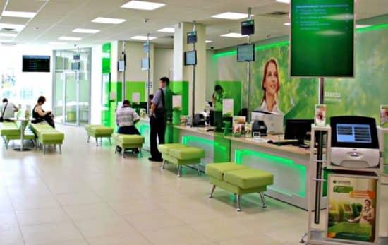 Офис в банке