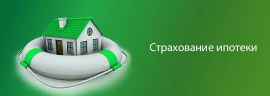 Страхование ипотеки в Сбербанка