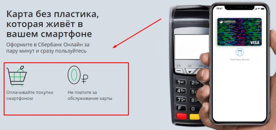 Оплата на кассе