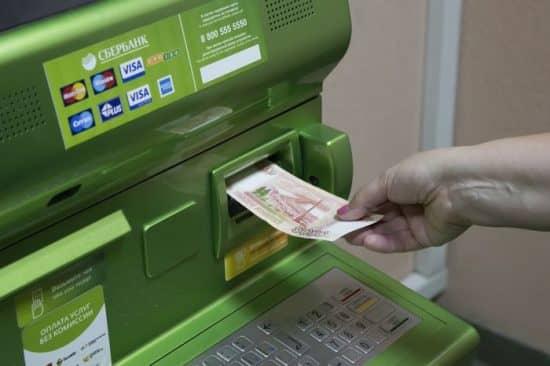 Комиссия за снятие денег с кредитки