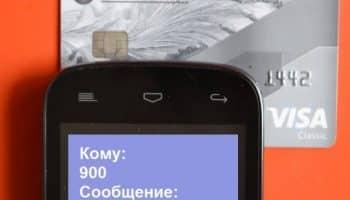 Пополнить телефон картой Сбербанка