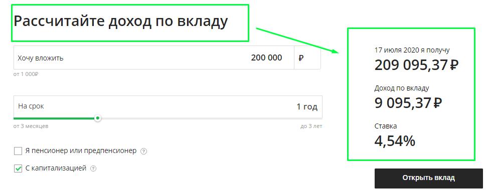 Калькулятор вклада Пополняй