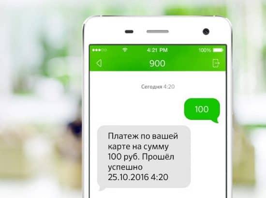 Перечислить деньги на карту по СМС