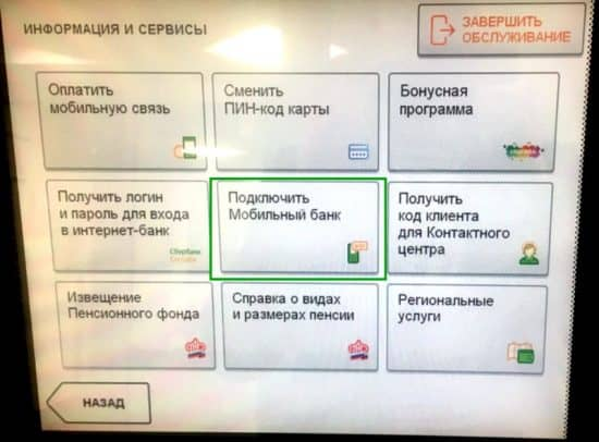 Поменять телефон на карте в терминале