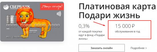Пример цены обслуживания дебетовой карты