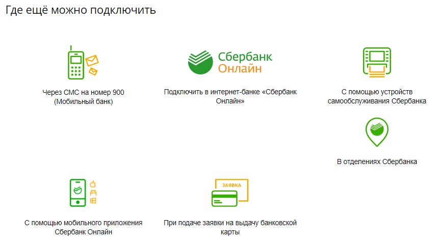 Активировать автоплатеж Сбербанка для сотовой связи
