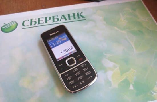 Нет приходит СМС от Сбербанка