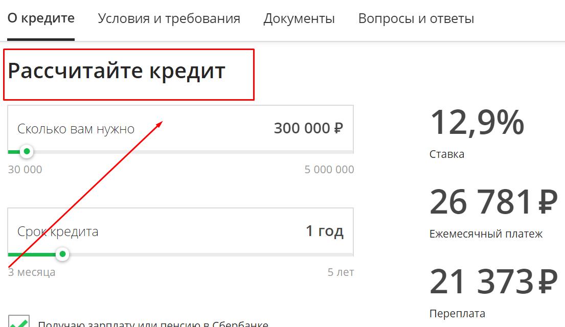 Официальный кредитный калькулятор Сбербанка