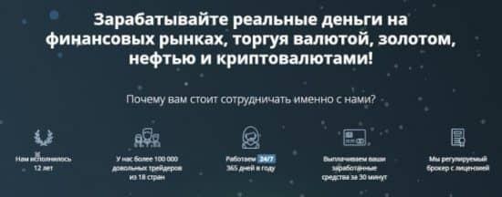 WELTRADE отзывы трейдеров краткий обзор компании
