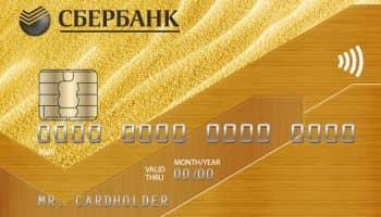 Выгодны ли Золотая карта Мир Сбербанка зарплатная — обзор