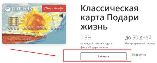 Заказать кредитку онлайн в Сбербанке