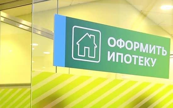 Обзор документов для ипотеки в Сбербанке
