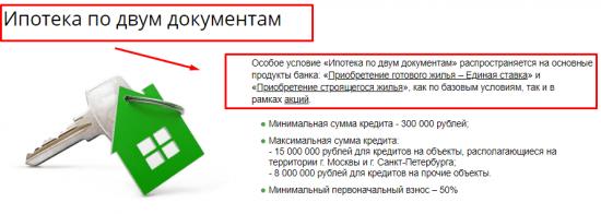 Справки для ипотеки по двум документам в Сбербанке