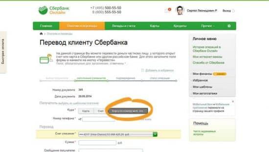 Лимиты для переводов в Сербанке Онлайн