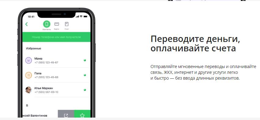 Мобильный банк для переводов по номеру карты