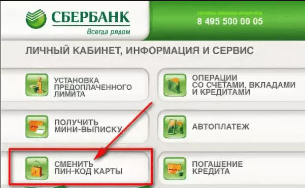 Изменить пароль от карты в банкомате Сбербанка