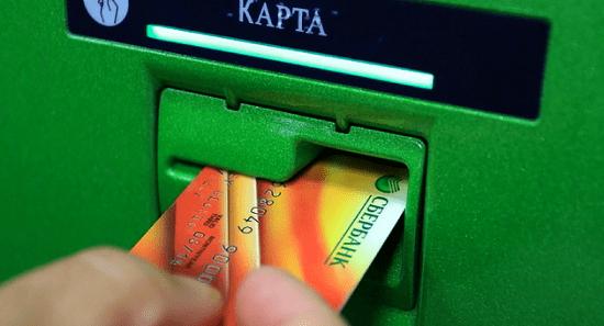 Где и как пользоваться кредиткой Сбербанка