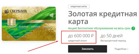 Кредитный лимит по карте Сбербанка - пример