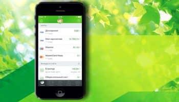 Мобильный банк Сбербанка в его банкомате